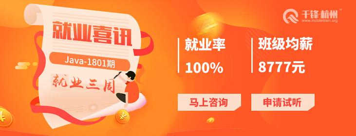 千锋杭州Java-1801期毕业三周就业率100% 均薪8777元