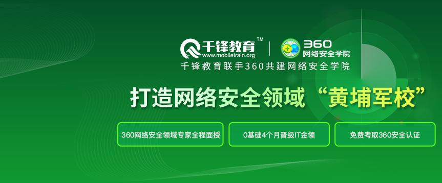 千锋教育联手360 共建网络安全学院