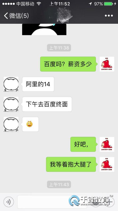 郑州HTML5高薪贴-入职阿里