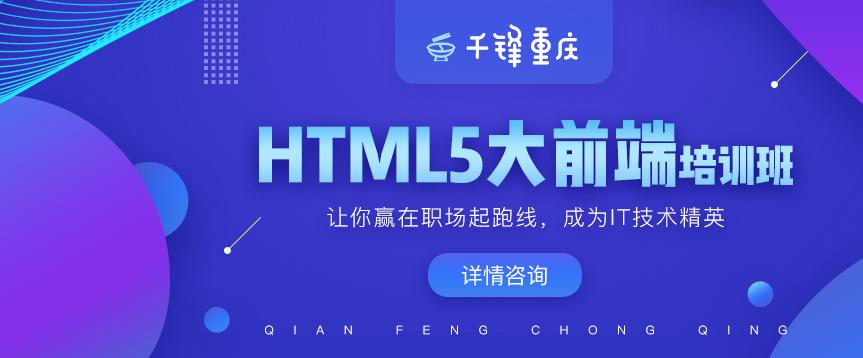 千锋重庆HTML5大前端培训班 让你赢在职场起跑线 成为IT技术精英