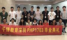 深圳1703期PHP