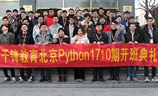 北京1710期Python