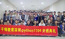 深圳1704期Python