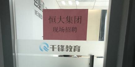 岗位送上门 恒大集团亲临千锋深圳校区招聘Web前端开发人才