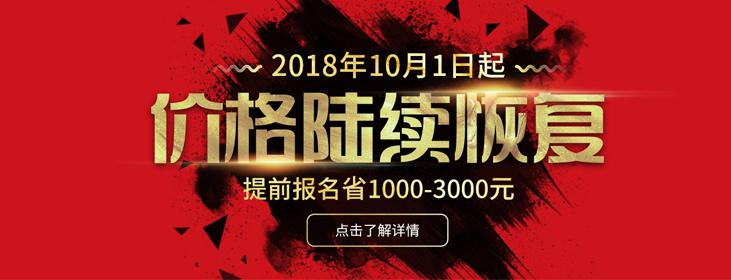 2018年10月1日前价格陆续恢复 提前报名省1000-3000元