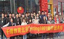 北京1801期软件测试