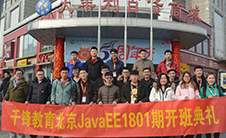 北京1801期JavaEE