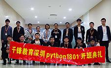 深圳1801期Python