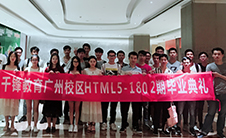 广州1802期HTML5