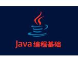 JavaEE视频教程