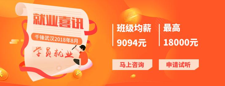 千锋武汉2018年8月学员就业均薪9094元 最高18000元
