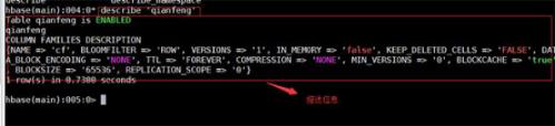 千锋北京校区分享-Hbase shell的基本操作完整流程845