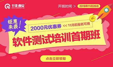 西安软测banner(1)