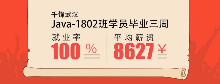 千锋武汉Java-1802班学员毕业三周就业率100% 平均薪资8627元