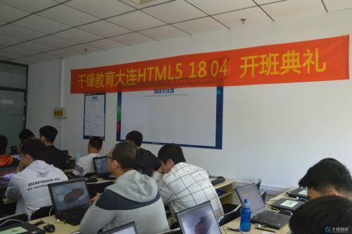 大连HTML5-1804开班啦~~~