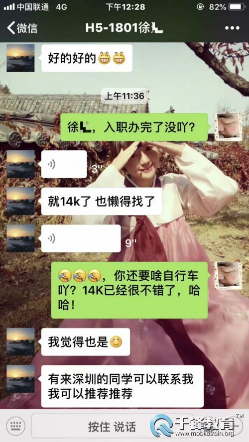 千锋哈尔滨HTML5学员捷报