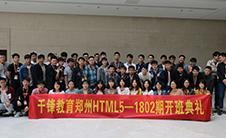 郑州1802期HTML5