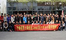 上海1801期Java