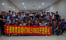 深圳1802期HTML5