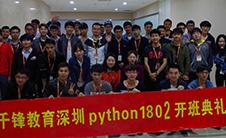 深圳1802期Python