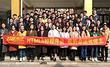 北京好程序员6期HTML5
