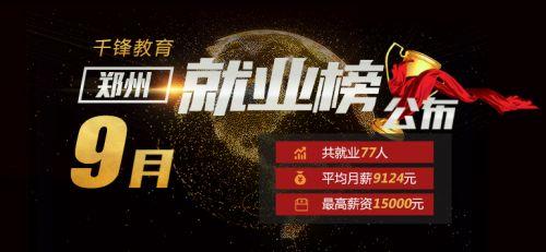 千锋郑州就业轮播图9月页面