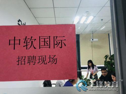中软国际招聘现场