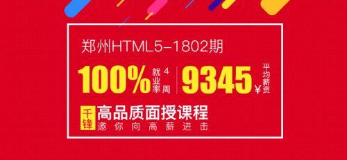 郑州HTML5-1802期就业
