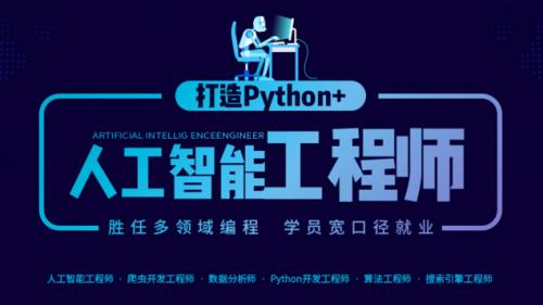 郑州Python