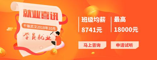 武汉就业喜讯 -10月份
