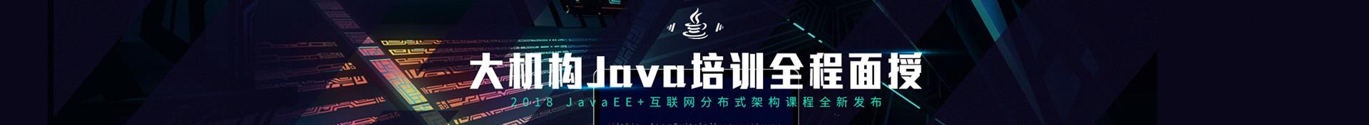 大机构Java培训全程面授
