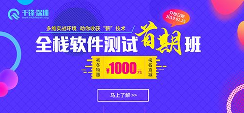 深圳软测首期banner(1)
