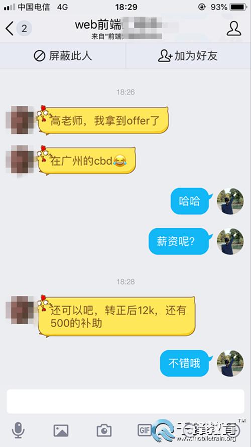 QQ图片20181207104205