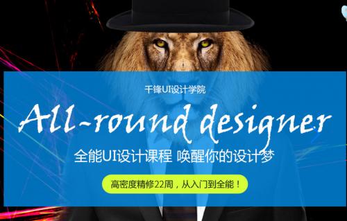 千锋UI设计培训学习