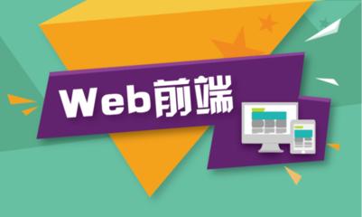 Web前端学习