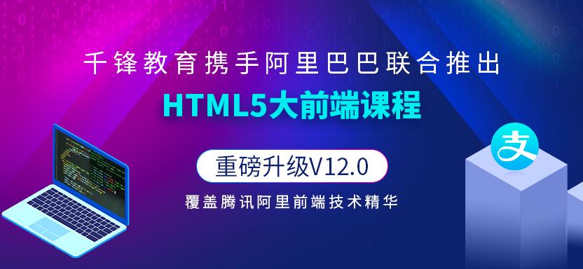 千锋教育携手阿里巴巴联合推出HTML5大前端课程