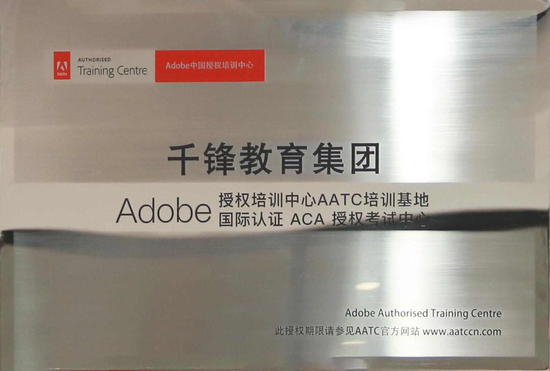 2019年Adobe簽約授牌