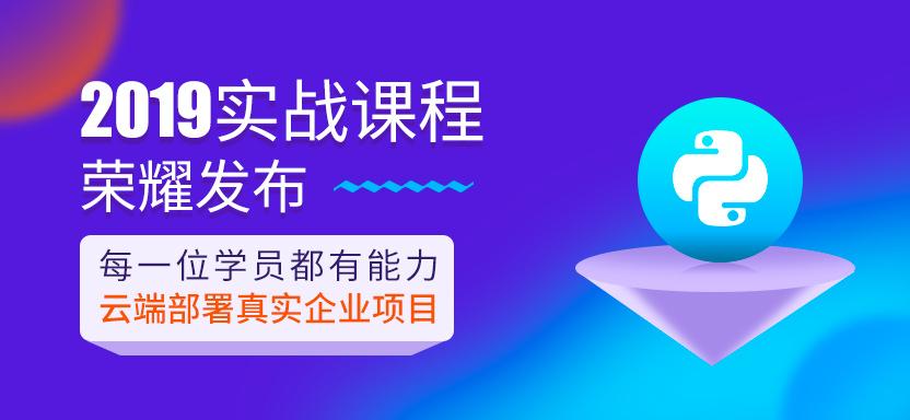 2019实战课程荣耀发布