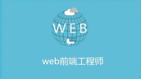 哈尔滨Web前端开发培训