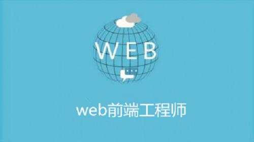 沈阳Web前端工程师