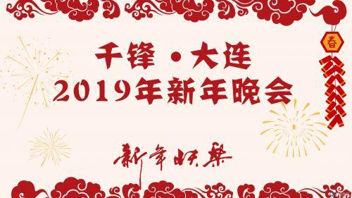 大连校区新年晚会热烈举行!!