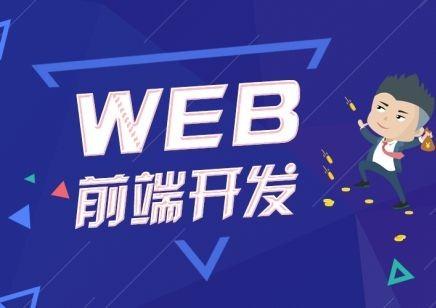 广州Web前端