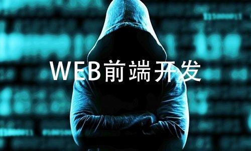 青岛Web前端开发