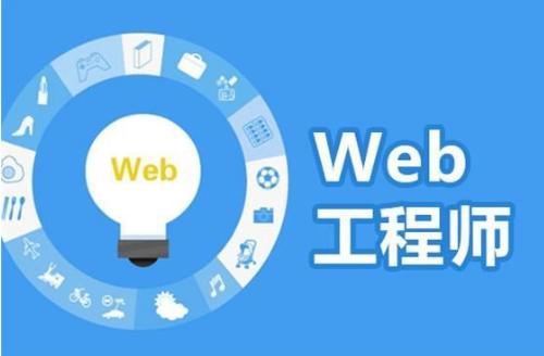 广州Web前端学习