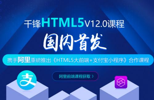 广州HTML5大前端学习