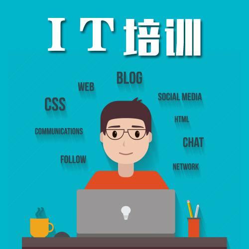 哈尔滨IT培训