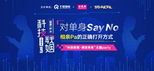 科技联姻banner(官网分站)