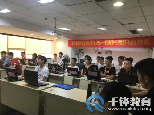 重庆---班级活动---千锋重庆校区HTML5大前端1905期、JavaEE1902期同天开班---方方---20190723137