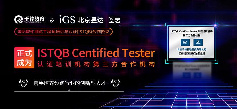 千锋教育与北京昱达环球科技有限公司达成战略合作