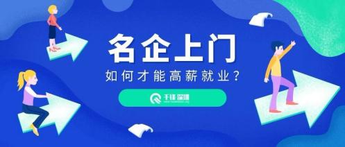 上门招聘--深圳--是什么能力,让千锋前端学员如此受优质企业青睐--钟薇(1)144